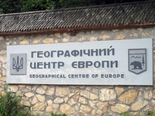 Географічний центр Європи