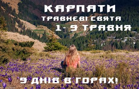 Похід в Карпати на травневі свята