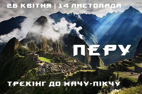 Похід на Мачу-Пікчу в Перу